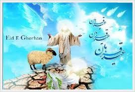 Qurban Bayrami